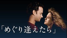 めぐり逢えたら/字幕【トム・ハンクス+メグ・ライアン】