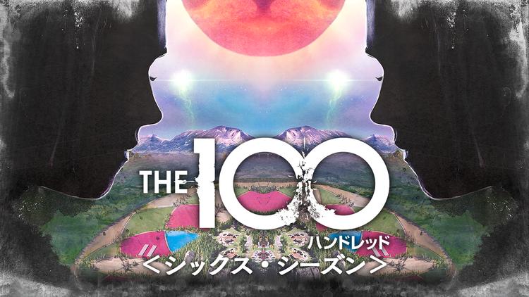 THE 100 シーズン6/吹替