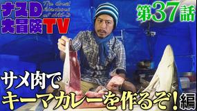 ナスD大冒険TV 【vol.37】ナスDの無人島0円生活、サメ肉でキーマカレーを作るぞ 編(2021/03/05放送分)