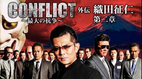 CONFLICT -最大の抗争- 外伝 織田征仁 第2章