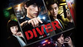 <見逃し>DIVER-特殊潜入班-
