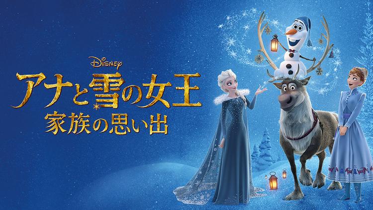 アナと雪の女王/家族の思い出/吹替【ディズニー】