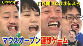 シタランドTV マウスオープン連想ゲーム(2020/11/17放送分)