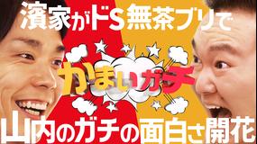 かまいガチ 美女チラリ&高額買い物祭り!濱家が思う山内の面白いところはここだ!!(2020/11/23放送分)