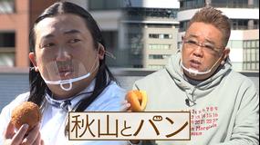 秋山とパン~TELASA完全版 まんぷく編~ #19 2021年2月24日放送
