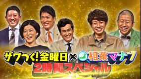 ザワつく!金曜日 相葉くんとマナブ!日本はスゴいぞSP!(2021/03/26放送分)
