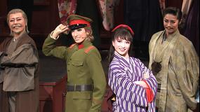 【宝塚歌劇】STAGE Pick Up プレミアム#91~花組『はいからさんが通る』('17年)より~
