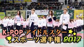 K-POPスポーツ選手権2017