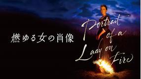 燃ゆる女の肖像/字幕