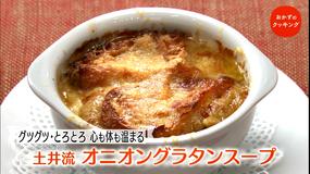 おかずのクッキング 土井善晴の「オニオングラタンスープ」/大原千鶴の「薄焼き卵でちらしずし」(2021/02/20放送分)