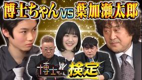 サンドウィッチマン&芦田愛菜の博士ちゃん 2021年2月27日放送