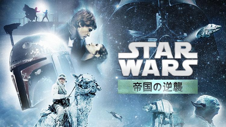 スター・ウォーズ エピソード5/帝国の逆襲/吹替【マーク・ハミル+ハリソン・フォード】