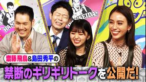 伯山カレンの反省だ!! 泣く泣くカットトーク集だ!(2020/09/26放送分)