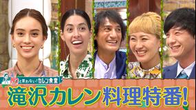 NOと言わない!カレン食堂 再びオープン!滝沢カレンが絶品料理を提供(2020/10/03放送分)