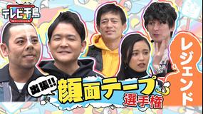 テレビ千鳥 出張!!顔面テープ選手権(2020/11/29放送分)
