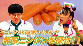 そんな食べ方あったのか! 無限ニンジン(2021/07/22放送分)