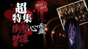 超特集 衝撃心霊映像 Mayday