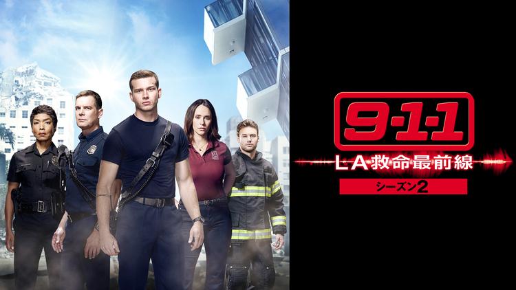 9-1-1 LA救命最前線 シーズン2 第02話/字幕