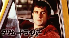 タクシードライバー/吹替【ロバート・デ・ニーロ主演】【マーティン・スコセッシ監督】