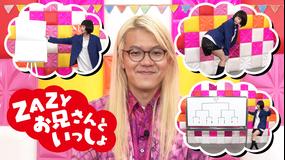 あのちゃんねる 第31話 「新たなるピンク」(2021/05/17放送分)