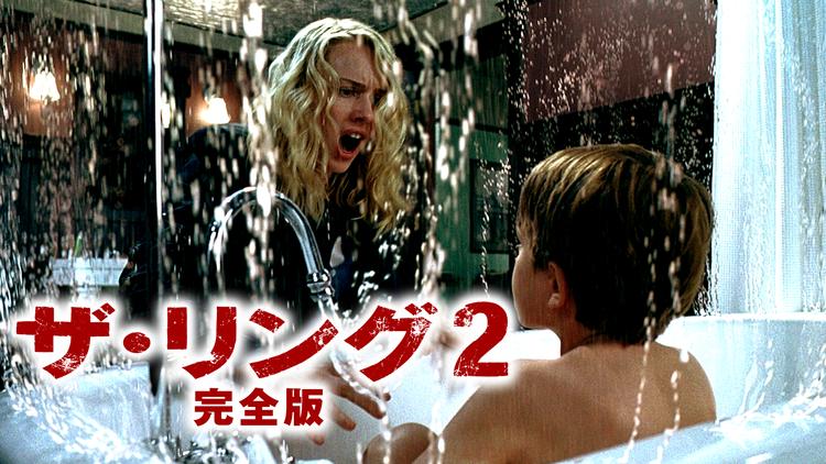 ザ・リング2 完全版/吹替【ナオミ・ワッツ主演】