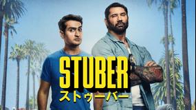 STUBER/ストゥーバー/吹替