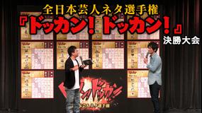 全日本芸人ネタ選手権『ドッカン!ドッカン!』決勝大会