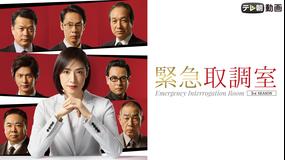 <見逃し>緊急取調室(2019)