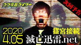 【予告編】#17予告:滅亡迅雷との待ち合わせ場所にVR接続した篠宮暁に異変が!