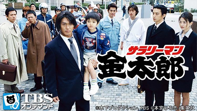 サラリーマン金太郎(1999)