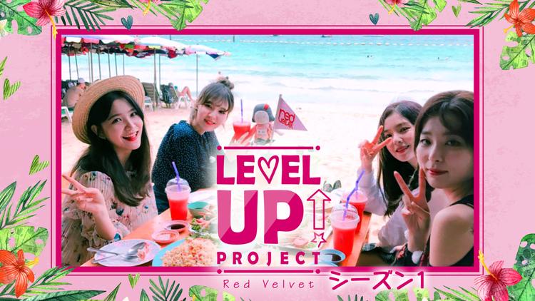 Red VelvetのLEVEL…S1