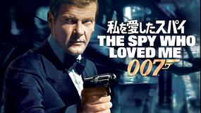007/私を愛したスパイ/吹替