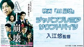 映画『AI崩壊』ジャパンプレミアのサウンドバイツ:入江悠監督