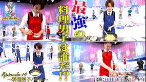 裸の少年~バトるHiHi少年~ 料理男子バトル(2021/07/17放送分)