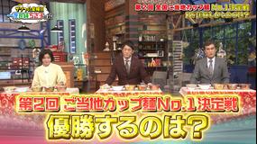 ザワつく!金曜日 大好評の白熱企画!「第2回全国ご当地カップ麺No.1決定戦」!(2020/11/13放送分)