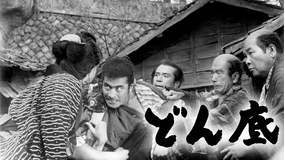 どん底【黒澤明監督作】