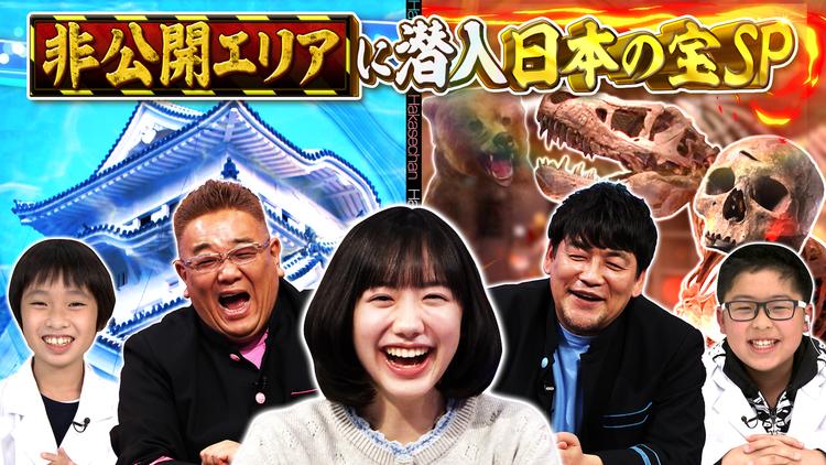サンドウィッチマン&芦田愛菜の博士ちゃん 2021年1月9日放送