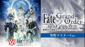 【男性マスターVer.】Fate/Grand Order THE STAGE -神聖円卓領域キャメロット-