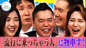 太田伯山ウイカの「はなつまみ」(お願い!ランキング) 2021年3月17日放送
