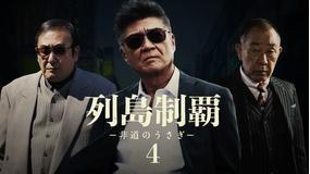 列島制覇 -非道のうさぎ- 4