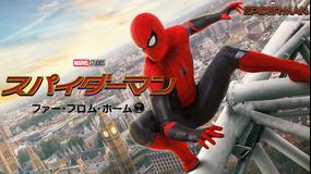 スパイダーマン:ファー・フロム・ホーム/字幕