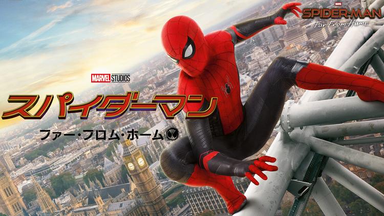 【先行配信】スパイダーマン:ファー・フロム・ホーム/吹替
