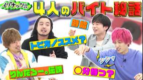 イグナッツ!! バイト秘話【森羅万象10文字委員会】(2021/04/27放送分)