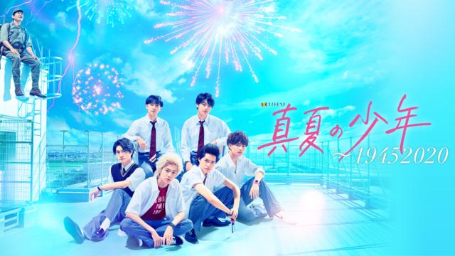 真夏の少年~19452020(2020/07/31放送分)第01話