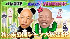 超人女子戦士 ガリベンガーV 秋の未公開シーン大放出スペシャル(2021/09/25放送分)
