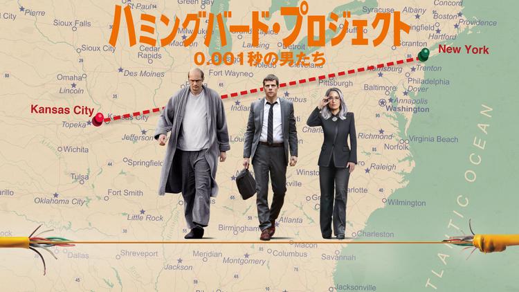 ハミングバード・プロジェクト 0.001秒の男たち/字幕