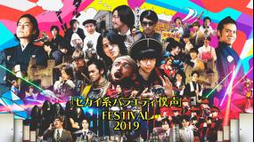 「セカイ系バラエティ 僕声」FESTIVAL 2019