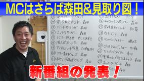 会心の1ゲー 会心の1ゲー最終回!番組から重要なお知らせ!(2021/09/30放送分)