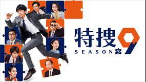 <見逃し>特捜9 season3