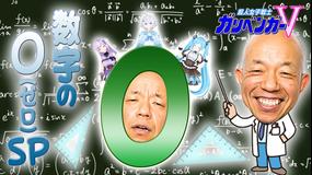 超人女子戦士 ガリベンガーV 『今宵の超難問』数字の0(ゼロ)の謎を解明せよ!(2021/05/15放送分)